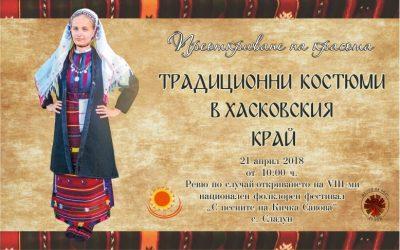 Традиционни костюми в Хасковския край