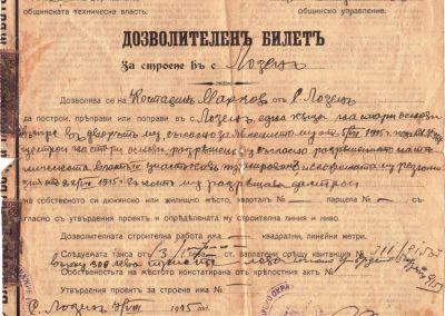 Дозволителен билет дядо Жековата къща 1915 г. лице
