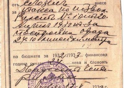 Квитанция към позволителен билет дядо Жековата къща 1932 г.