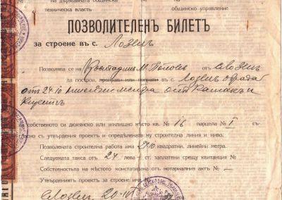 Позволителен билет дядо Жековата къща 1932 г. лице