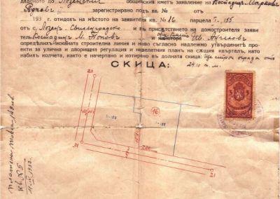 Протокол за строеж на ограда дядо Жековата къща 1932 г.