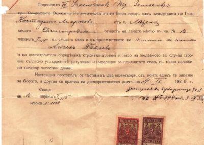 Протокол за строителство на бубарница в дядо Жековата къща 1926 г.